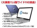 楽天Core i5 8GBメモリ 128GB SSD + 1TB HDD 15.6型 FHD HP Pavilion 15 (型番:2YB38PA-AAAC) ノートパソコン 新品 Office