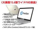 楽天Core i5 8GBメモリ 128GB SSD + 1TB HDD 15.6型 FHD HP Pavilion 15 (型番:2YB45PA-AAAB) ノートパソコン 新品 Office