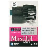 ナプコマキシジェットウェーブ1西日本用:60Hz用(1000L/h)循環ポンプ水中ポンプ
