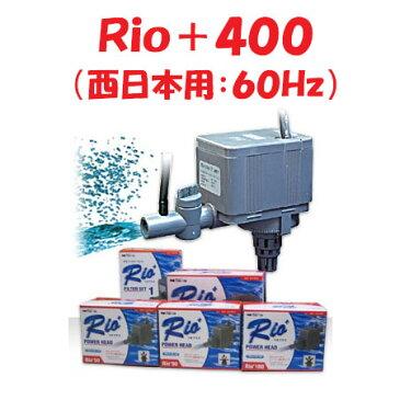 カミハタ Rio+400 水中ポンプ (西日本用:60Hz) リオプラス
