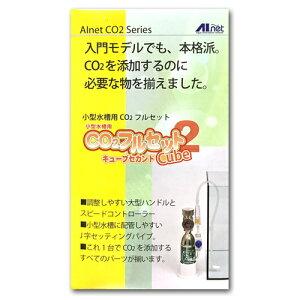AIネット 小型水槽用 CO2フル...