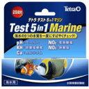 海水の5つの水質を一度にすばやくチェック!テトラ テスト5in1マリン 水質測定剤
