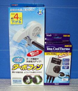 ★「GEX 冷却ターボファン」と「テトラ クールサーモ CT-200」セット★
