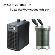 「ゼンスイZC-100α」と「GEXメガパワー6090」のお得セット