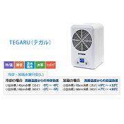 ゼンスイTEGARU冷却・加温可能水槽用クーラー