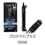 ニッソープロテクトプラスヒーター300W(ヒーター交換可能)保温器具