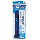 コトブキカバーオートSH50W保温器具