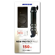 ニッソーニュープロテクトプラス150Wヒーター交換可能ヒーターサーモセット保温器具NHS-074