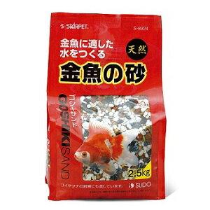 スドー 金魚の砂 ゴシキサンド 2.5kg 底床 砂利