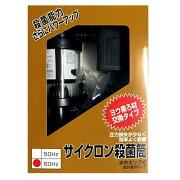 アクア工房サイクロン殺菌筒水中ポンプ式西日本用60Hzヨウ素交換タイプ適合水量300L以下