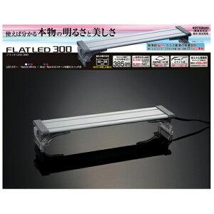 適合水槽の目安:30〜36cmコトブキ フラットLED 300 30〜36水槽用照明