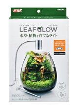 GEXクリアLEDリーフグローLEAFGLOW小型水槽コンパクト水槽水草