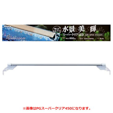 新製品 ニッソー PG スーパークリア 900 水槽用照明 LEDライト 90cm用