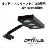オルカ オプティマス リーフナノ LED照明 30〜60cm水槽用 鑑賞魚用