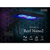 ゾックスオプティカマスリーフナノ2LED照明30~60cm水槽用観賞魚用
