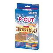 コトブキピーカットマリン(50L用)ろ材P・CUT
