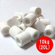 高性能ろ材バイオグラスリング業務用10kg(20L)