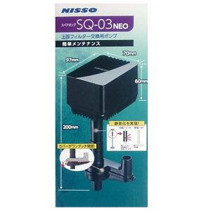 日本製ニッソースペアポンプSQ−03NEO上部フィルター交換用淡水用