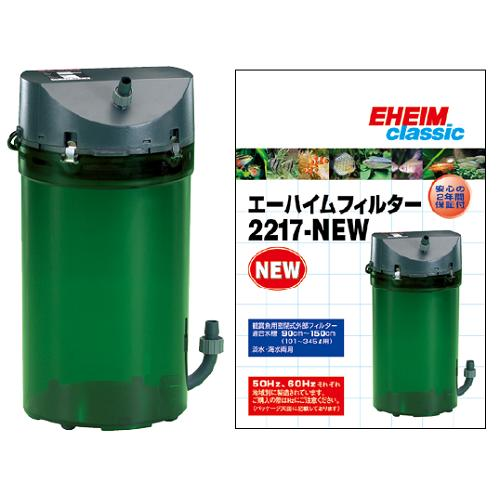 エーハイム フィルター 2217 NEW (東日本用:50Hz) 水槽用 外部フィルター 2217290