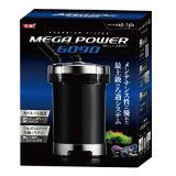 GEXメガパワー6090外部フィルター