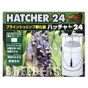 日動 ハッチャー 24 ブラインシュリンプ孵化器 その1