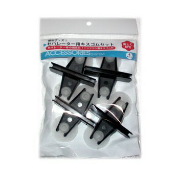 セパレーター用 キスゴムセット 4個入 水槽用 吸盤