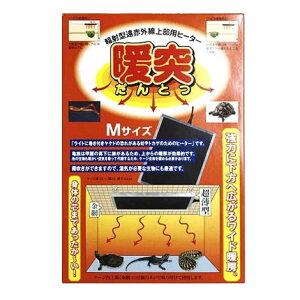 みどり商会暖突(だんとつ)Mサイズ爬虫類用品保温器具パネルヒーター