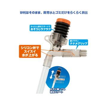 水作 プロホースエクストラ L 水槽の高さ45cmまで 水換え 砂利掃除用品
