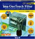 ★テトラ ワンタッチフィルター OT-30プラス★