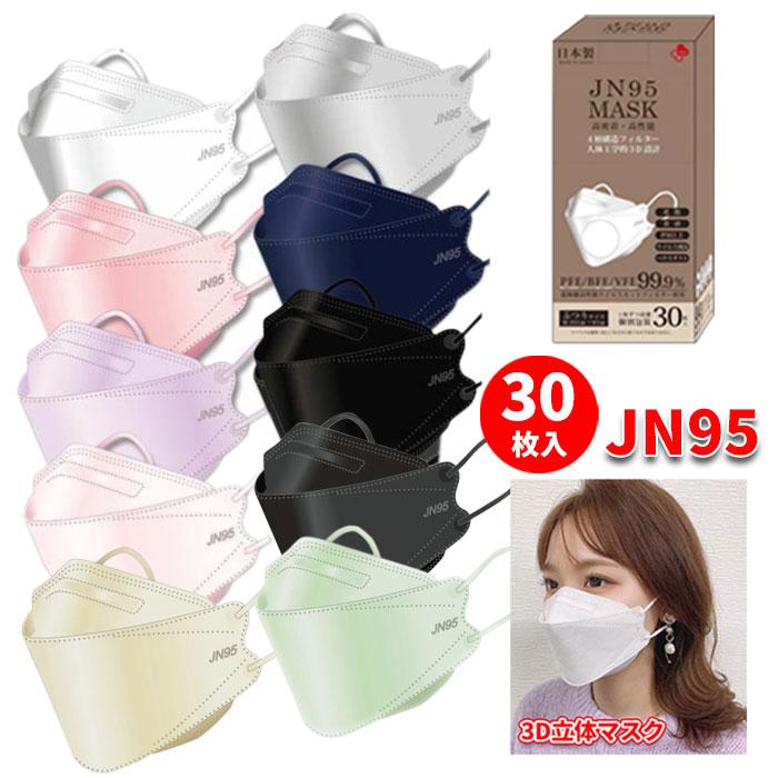 JN95マスク日本製【サージカルマスクマスクJN95日本製使い捨て日本製不織布3D立体型BFE99.9%PFE99.9%VFE99.9%スタイリッシュデザインN95マスク同等医療用クラス】