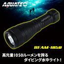 led-beam1050水中ライト