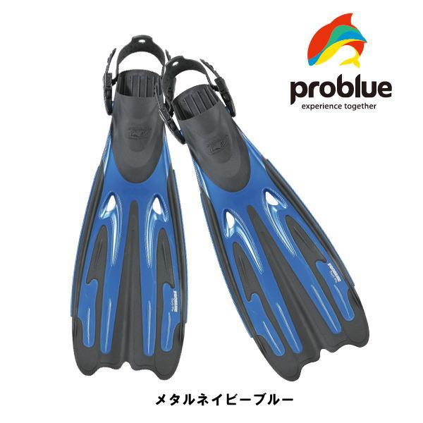 ダイビングにおすすめのフィン Tiara Pro F-770(PROBLUE)