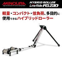 【2017新モデル!送料無料!】MINOURA[ミノウラ]FG220ハイブリッドローラー[サイクルトレーナー]固定式[自転車/ロードバイクトレーニング]