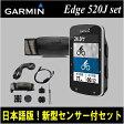 【期間限定特価!送料無料!】GARMIN[ガーミン]EDGE520Jサイクルコンピューター[新型センサー付セット]日本語版[国内正規品]エッジ520J自転車メーター