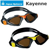 【偏光レンズ!】AquaSphere アクアスフィア Kayenne カイエン スイム用ゴーグル 水中メガネ 国際水泳連盟公認 オープンウォータースイム トライアスロン