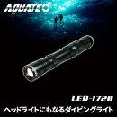 AQUATEC[アクアテック]LED水中ライト[LED-1720]Aqua-NO1ダイビングヘッドライト]アウトドア防水ライト