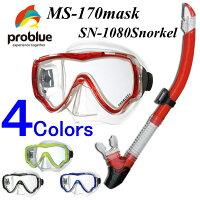 PROBLUE[プロブルー]軽器材2点セット[MS-170シリコンマスク&SN-1080セミドライスノーケル]シュノーケリング2点セット