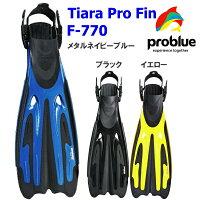 PROBLUE[プロブルー]TiaraPro[ティアラプロ]ストラップフィンF-770