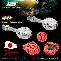 SPEED-PLAY[スピードプレイ]ZERO[ゼロ]ステンレスシャフトエアロウォーカブルクリート仕様[自転車ビンディングペダル]日本限定ホワイト/レッド[ロードバイク用ペダル]