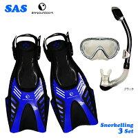 【あす楽!全国送料無料!】SASエスエーエスdeepoutdoorsスノーケリング3点セットハイドロショットフィンシュノーケリングセットスノーケルシュノーケル20401