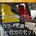 【お得な車一台分セット】dlife[デライフ]防水カーシートカバー[ネオプレーン生地カーシートクロス]フロントシート用2枚+リアシート用1枚