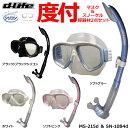 [度付きレンズ付セット]dlife[デライフ]軽器材2点セット[MS-215dシリコンマスク&SN-1084dスノーケル[度付きメガネ]ゴーグル532P15May16