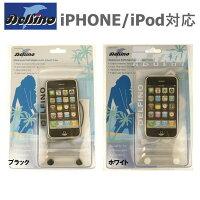 【特価品!あす楽対応!】DelfinoデルフィーノiPhone・iPod用ウォータープルーフDAPデジタルオーディオプレイヤー防水ケーススマホ