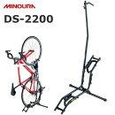 MINOURAミノウラDS-2200ブラック垂直収納水平収納自転車スタンド自立式バイクスタンド