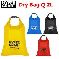 HyperGear[ハイパーギア]ドライ防水バッグQライト[2リットル]ドライバック[ウォータープルーフバッグ]防水バック