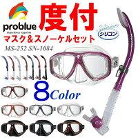 [度付きレンズ付セット]MS-252マスク&SN-1084スノーケル