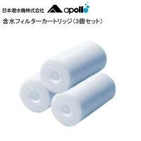 apollo[アポロ]バイオフィルター用含水フィルター3個セット