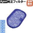 Dyson ダイソン 純正プレモーターフィルター DC31 DC34 DC35 DC44 DC45 【並行輸入品】