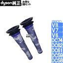 【並行輸入品】 お得な2個セット ダイソン Dyson フィルター 純正 DC58 DC59 DC61 DC62 V6 V7 V8 用