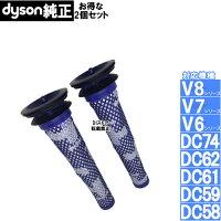 お得な2個セットダイソンDyson純正DC58DC59DC61DC62V6V8用フィルター並行輸入品